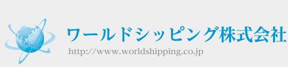 国際物流コーディネイトのプロフェッショナル ワールドシッピング株式会社
