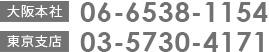 大阪本社06-6538-1154 東京支社03-5730-4171